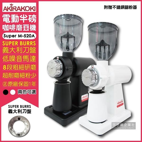 【免運】AKIRA正晃行電動咖啡研磨機半磅磨豆機Super M-520A白色/黑色(附贈不鏽鋼篩粉器接粉盒)
