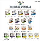 Schesir雪詩雅[天然貓罐,19種口味,75g/85g,泰國製](單罐)