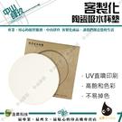 中山肆玖 客製化 陶瓷吸水杯墊