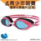 【SABLE黑貂】RS-962青少年競速型鏡框x標準光學鏡片(室內款)泳鏡/粉紅色(一副)