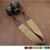 編織系列相機背帶 攝影背帶肩帶單反微單【時尚大衣櫥】