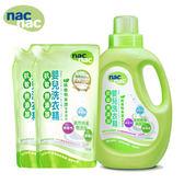 Nac Nac-抗敏無添加嬰兒洗衣精*1罐+補充包*2包