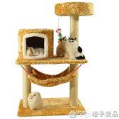 貓爬架貓抓柱貓爬架貓爬架實木貓爬架貓窩貓樹貓爬架貓抓板QM 橙子精品