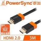 群加 Powersync HDMI2.0...