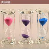沙漏時間擺件創意3060分鐘水晶計時器生日禮物女生家居裝飾品【限時特惠九折起下殺】