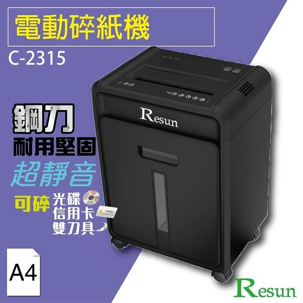 店長推薦 - Resun【C-2315】電動碎紙機(A4)可碎信用卡 光碟 CD 卡片 超靜音 耐用鋼刀