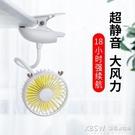 夾式小型風扇USB嬰兒車電扇夾扇床上床頭掛充電款大風力靜音迷你兒童寶寶推車『新佰數位屋』