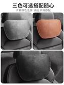 汽車頭枕汽車頭枕護頸枕適用奔馳邁巴赫一對車用靠枕頸枕座椅腰靠用品枕頭 夏季上新