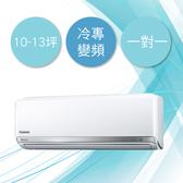 【Panasonic國際】10-13坪冷專變頻一對一冷氣 CU-QX71FCA2/CS-QX71FA2