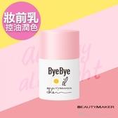 BeautyMaker零油光晶漾長效妝前乳SPF35★★ 30mL 防曬x潤色x控油x持妝 ◆86小舖 ◆