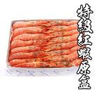 阿根廷天使紅蝦原裝盒*1盒組(2kg裝/...