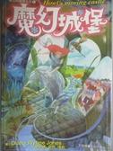 【書寶 書T1 /一般小說_KNK 】魔幻城堡_Diana Wynne Jones
