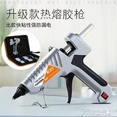 膠槍-電熱熔膠槍家用手工熱膠槍強力熱容膠搶萬能熱溶膠高粘膠棒 快速出貨