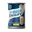 亞培 原味安素 (237ml*24罐/箱...