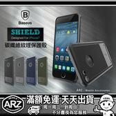 【ARZ】Baseus 輕型防護軟殼 iPhone 8 Plus i7 碳纖維紋理保護殼 防衝擊手機殼 手機套 保護套