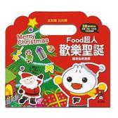 歡樂聖誕隨身貼紙遊戲 FOOD超人 風車 (購潮8)