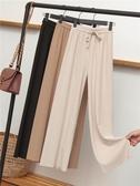 寬褲 針織闊腿褲女秋冬新款高腰垂感寬鬆直筒長褲拖地休閒褲子 限時熱賣