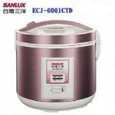 台灣三洋 SANLUX 機械式6人份電子鍋 ECJ-6061CTD