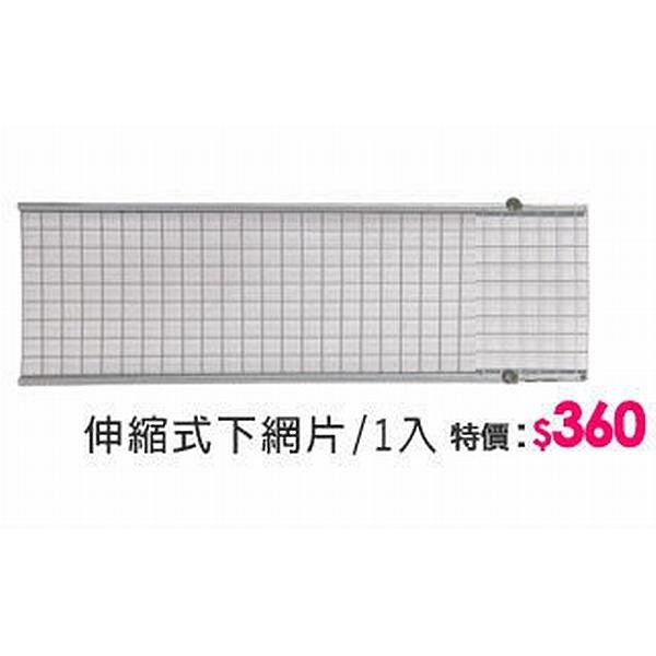 【 中華批發網DIY家具 】加購-H-PP34+伸縮式下網片(66~110cm)寬度可伸縮(需和AH衣櫥購買)