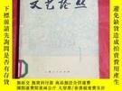 二手書博民逛書店罕見文藝論叢(第一輯)創刊號Y346954 出版1977