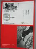 【書寶二手書T1/政治_IDH】台灣的中國戰略-從扈從到平衡_童振源