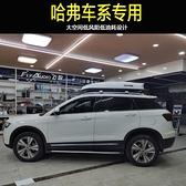 專用于Haval哈弗H6 Coupe車頂行李箱M H2H4 H5 H7 H8 H9 SUV車載旅行箱 【快速】