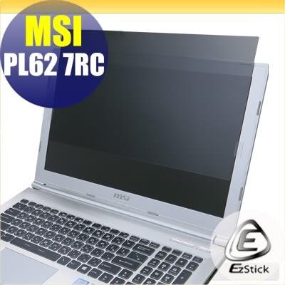 【Ezstick】MSI PL62 7RC 筆記型電腦防窺保護片 ( 防窺片 )