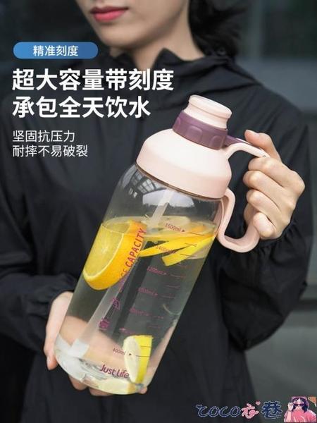 水杯 吸管水杯子女超大容量水瓶健身運動便攜水壺特大號網紅夏季2000ml coco