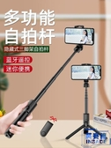 藍牙自拍桿通用型手機拍照神器帶遙控加長一體多功能自拍棒【英賽德3C數碼館】