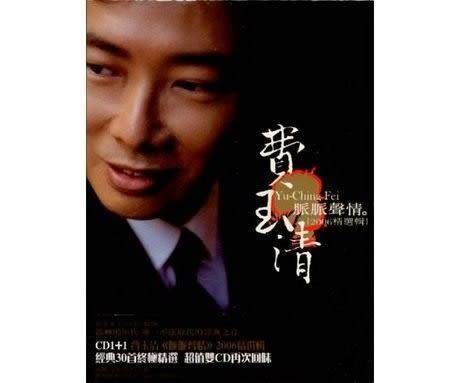 費玉清 脈脈聲情 2006精選輯 雙CD  (購潮8)