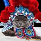 寵物配飾貓咪狗狗頭飾拍照道具搞笑搞怪刀馬旦貓頭套【小獅子】
