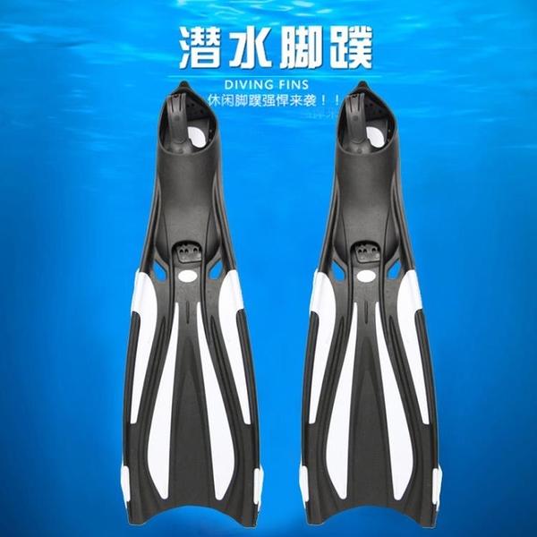 浮潛蛙鞋專業套腳新款潛水腳蹼鴨蹼游泳浮潛三寶蛙鞋成人男女兒童潛水裝備完美