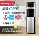 頂好 美國OASIS UV滅菌 淨水器/...