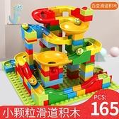 積木兒童拼裝玩具大小顆粒滑道益智力動腦男孩女孩3-4歲6系列【八折下殺】