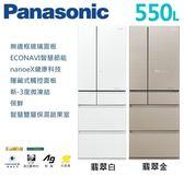 【佳麗寶】-(Panasonic國際牌)550L六門日本進口玻璃面變頻冰箱【NR-F553HX】留言享加碼折扣