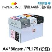 PAPERLINE PL175 粉紅色彩色影印紙 A4 80g (5包/箱)