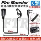 Fire Monster 耳掛式 配戴舒適 耳機麥克風 無線電 對講機 線材加粗 音量加大