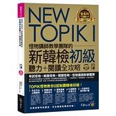 NEW TOPIK I怪物講師教學團隊的新韓檢初級聽力+閱讀全攻略