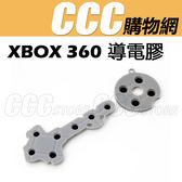XBOX360 手把 導電膠 按鍵 軟墊 有線/無線手把 DIY 維修 更換
