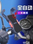 機車支架 自行車電動踏板機車用手機導航支架摩旅送外賣專用防水可充電 智慧e家