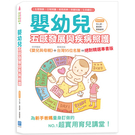 嬰幼兒五感發展與疾病照護(附贈白竹纖紗布手帕)