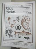 【書寶二手書T1/動植物_EJ3】生物學學理解碼:從研究史、生態、生理到分子生物,完整剖析3