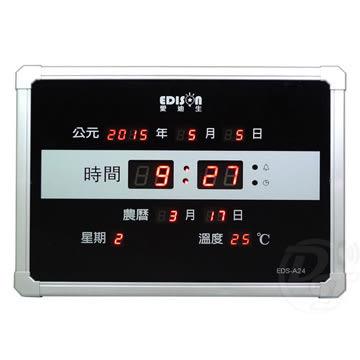 《一打就通》EDISON愛迪生LED數位萬年曆電子鐘 EDS-A24