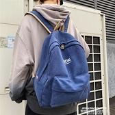 帆布後背包 港風後背包男士大容量休閒韓版帆布大學生高中書包女時尚潮流背包 萊俐亞