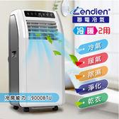 LENDIEN聯電 10000BTU 六合一多功能移動式冷氣 LD-2260CH