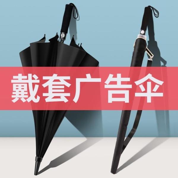 雨傘訂製定做印logo直柄長柄廣告s傘禮品男大號晴雨兩用防曬 「99購物節」