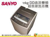 [含運含基本安裝] 台灣三洋 SANLUX ASW-110DVB ASW-110DV 單槽洗衣機 公司貨 超音波 直流 全自動 保固三年