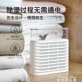 除濕機 新款向物除濕器家用小型除濕機抽濕干燥除潮臥室迷你靜音吸濕器 麥琪精品屋
