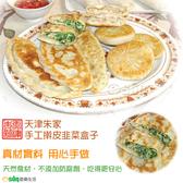 【Osun】天津朱家手工擀皮韭菜盒-4包(40個)