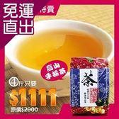 喝茶閒閒 雙11特惠 典藏茗品-手捻熟香金萱茶4斤共16包【免運直出】